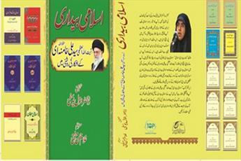 کتابهای «بیداري اسلامی» و «عرفان اسلامی» در کراچی منتشر شد