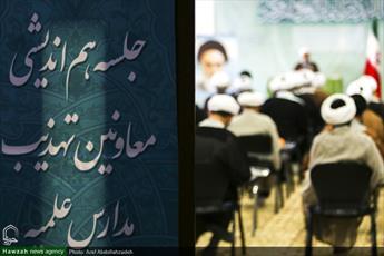 تصاویر/ هم اندیشی معاونین تهذیب مدارس علمیه قم