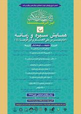 همایش « سیره و زمانه امام حسن عسکری(ع)» برگزار می شود
