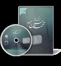 نرمافزار مجموعه آثار  حجت الاسلام حسین زاده منتشر شد