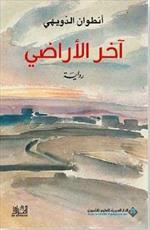 رمان نامزد جايزه جهانی رمان عربی درلبنان مورد بررسی قرار گرفت