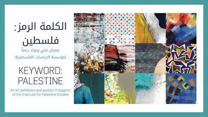نمایشگاه آثار هنری فلسطینی ها  در لبنان برگزار شد