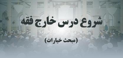 شروع مجدد درس خارج فقه آیت الله العظمی مکارم شیرازی
