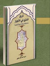 کتاب «تاریخ تشیع در اهواز» منتشر شد