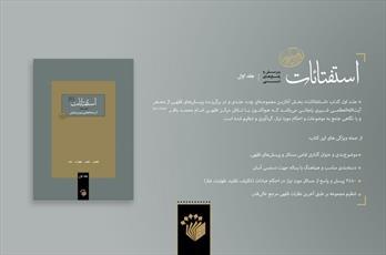 جلد اول کتاب استفتائات آیت الله العظمی شبیری زنجانی منتشر شد