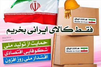 مردم با خرید کالای ایرانی از تولیدات داخلی  حمایت کنند