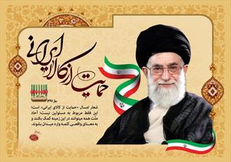 تعصب و غیرت ایرانی؛ لازمه حمایت از کالای وطنی/ نخبگان حوزه و دانشگاه؛ پیش قراول حمایت از کالای ایرانی
