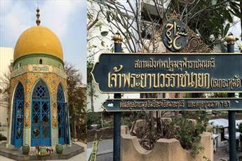 فیلم/ یوسف قم، عزیز تایلند- ۲