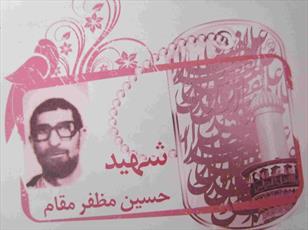 عالم شهیدی که شایسته سالاری را سرلوحه پذیرش مسئولیت کرده بود