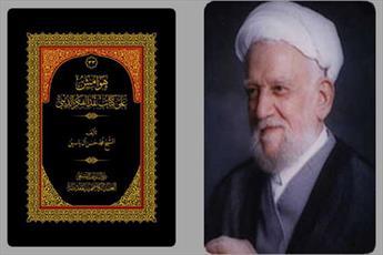 """حاشیه ای بر """"نقد اندیشه دینی"""" در عراق  منتشر شد"""