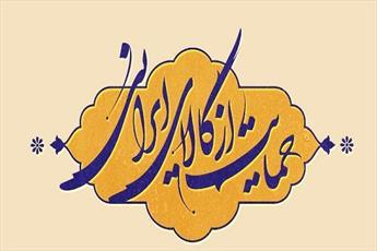 بهترین تبلیغ برای کالای ایرانی مقبولیت و مرغوبیت آن است