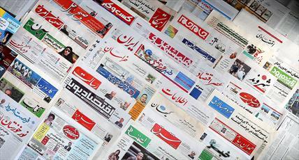 صفحه اول روزنامه های ۲۱ آبان