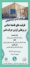 کرسی آزاداندیشی «ظرفیتهای فلسفه اسلامی در برهانی کردن حرکت نفس»