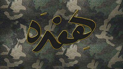 مستند« هفده» در قم رونمایی میشود