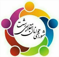 اعلام حمایت شورای جوانان انقلابی رشت از امام جمعه جدید