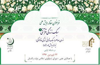 اختتامیه کنفرانس بینالمللی «سبک زندگی قرآنی» در پاکستان برگزار شد
