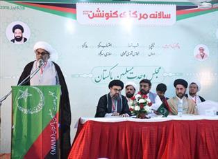 اجلاس  سالانه مجلس وحدت المسلمین پاکستان در اسلام آباد برگزار شد+تصاویر
