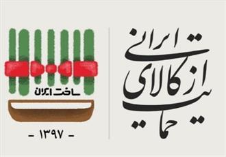 حمایت از کالای ایرانی نیازمند اصلاح فرهنگ خرید کالای خارجی است