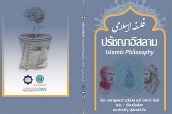 کتاب آموزش فلسفه آیت الله مصباح یزدی  به زبان تائی ترجمه و منتشر شد