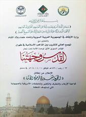اولین همایش «قدس مقصد ماست» در سوریه برگزار میشود