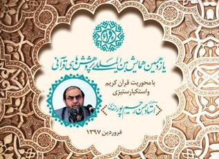 همایش بینالمللی پژوهشهای قرآنی در مشهد برگزار می شود