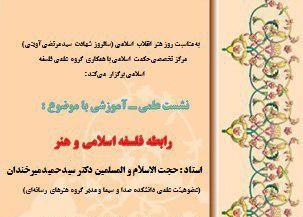 نشست علمی «رابطه فلسفه اسلامی و هنر» برگزار میشود