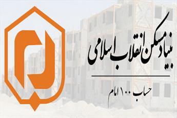 چرا حساب ۱۰۰ امام(ره) افتتاح شد؟