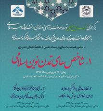 سمینار بین المللی شاخص های تمدن نوین اسلامی برگزار شد
