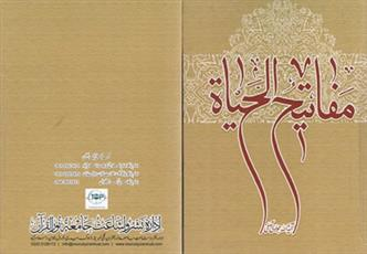 کتاب «مفاتیح الحیاه» به زبان اردو منتشر شد