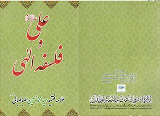 كتابهاي «امام حسن و امام حسين(ع)» و «علي(ع) و فلسفه الهي» در پاكستان منتشر شد