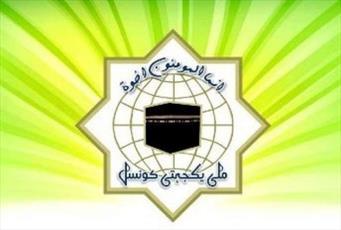 رہبر انقلاب اسلامی آیت اللہ العظمی سید علی خامنہ ای کا ملی یکجہتی کونسل کے نام شکریہ کا خط