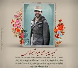 مراسم یادبود شهید سپهبد صیاد شیرازی برگزار شد