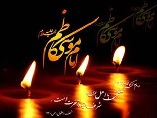 امام کاظم (ع) درس آزادی و آزاد منشی  به مسلمانان  دادند