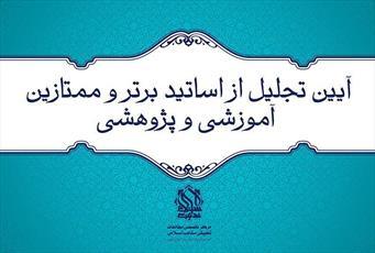 دانشپژوهان ممتاز  مذاهب اسلامی مشهد تقدیر میشوند
