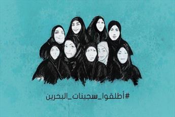 زنان بحرین به خاطر نسبت فامیلی با انقلابیون در زندان هستند/ آل خلیفه را باید وادار کرد به زنان احترام بگذارد