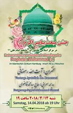 جشن مبعث پیامبر اکرم (ص) در مرکز اسلامی هامبورگ برگزار می شود