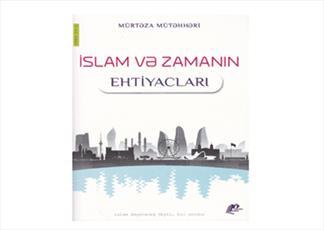 کتاب «اسلام و نیازهای زمان» در جمهوری آذربایجان منتشر شد
