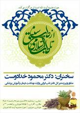 نشست علمی «از طب سنتی تا طب اسلامی» برگزار می شود