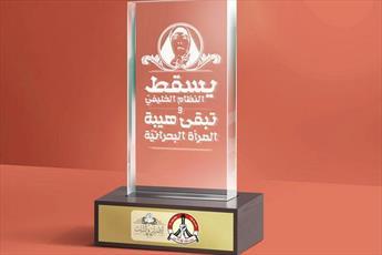 ائتلاف جوانان بحرینی پویش حمایت از زنان زندانی را آغاز کرد