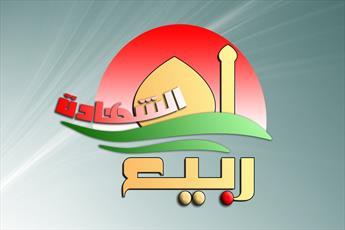 چهاردهمین جشنواره فرهنگی «بهار شهادت» با مشارکت جهانی برگزار می شود