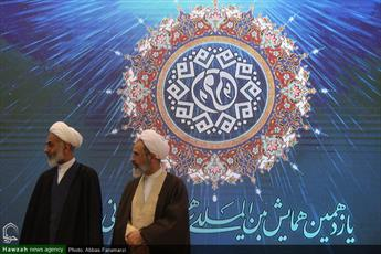 تصاویر/ مراسم اختتامیه یازدهمین همایش بین المللی  پژوهشهای قرآنی