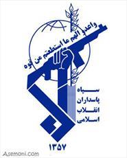 حضور سپاه در منطقه امنیت آفرین است
