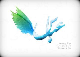 عباس(ع) نماد غیرت و جوانمردی به بلندای تاریخ بشر