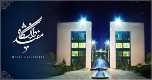 دانشگاه مفید بیشترین سهم را در پژوهش های کشور داشته است/ هدف دانشگاه مفید پاسخ به سؤالات دنیای امروز از منظر اسلام است