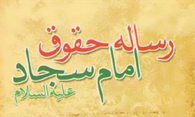مدعیان حقوق بشر باید در برابر رسالة الحقوق امام سجاد(ع) زانو بزنند/ تشیع انگلیسی ریشه اسلام ناب را می زند