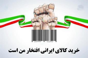مردم در استفاده از کالای ایرانی تعصب داشته باشند