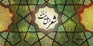 اختتامیه نخستین کنگره منطقه ای شعر اهل بیت (ع) در بوشهر برگزار میشود