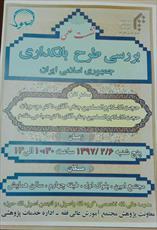 نشست علمی بررسی طرح  بانکداری جمهوری اسلامی برگزار می شود