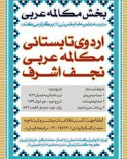 اردوی تابستانی مکالمه عربی در نجف اشرف برگزار میشود