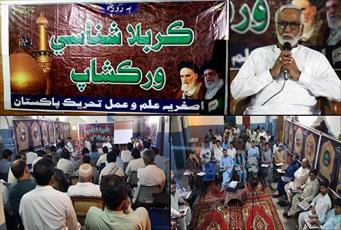 کارگاه دو روزه با عنوان کربلا شناسی در پاکستان برگزار شد